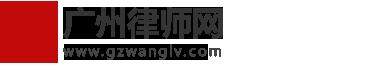 广州律师网