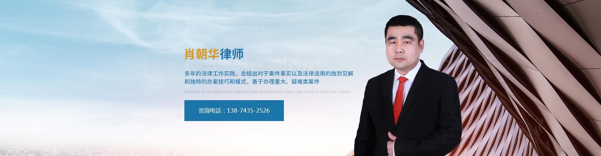 肖朝华律师