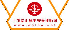 上饶铅山县王安春律师网