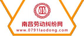 南昌劳动纠纷网