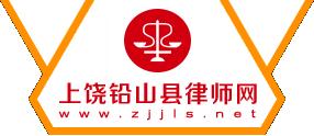 上饶铅山县律师网