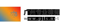 广州专业律师网