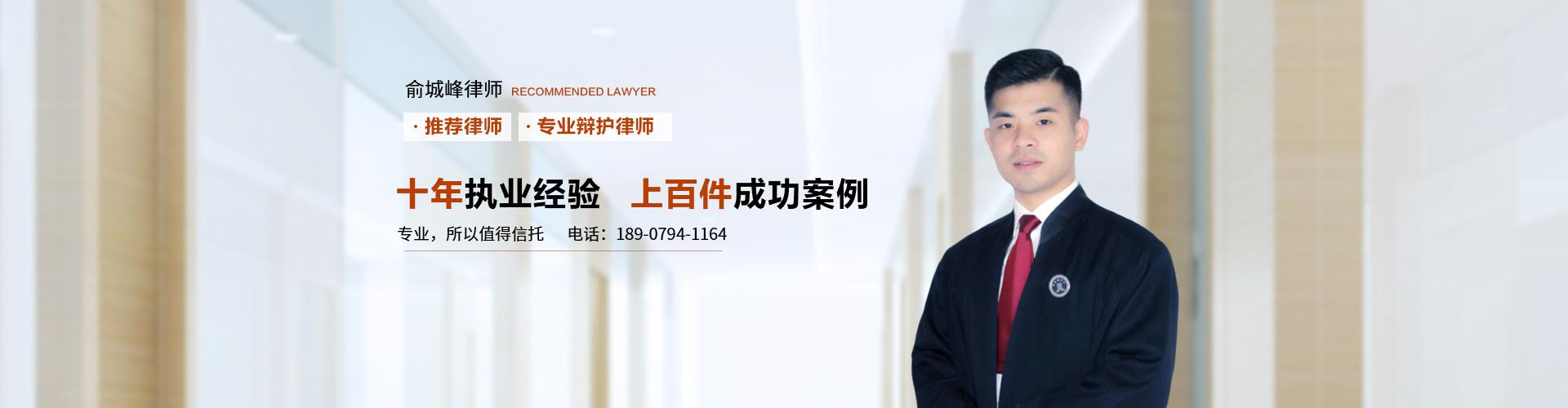 俞城峰律师