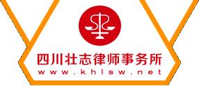 四川壮志律师事务所