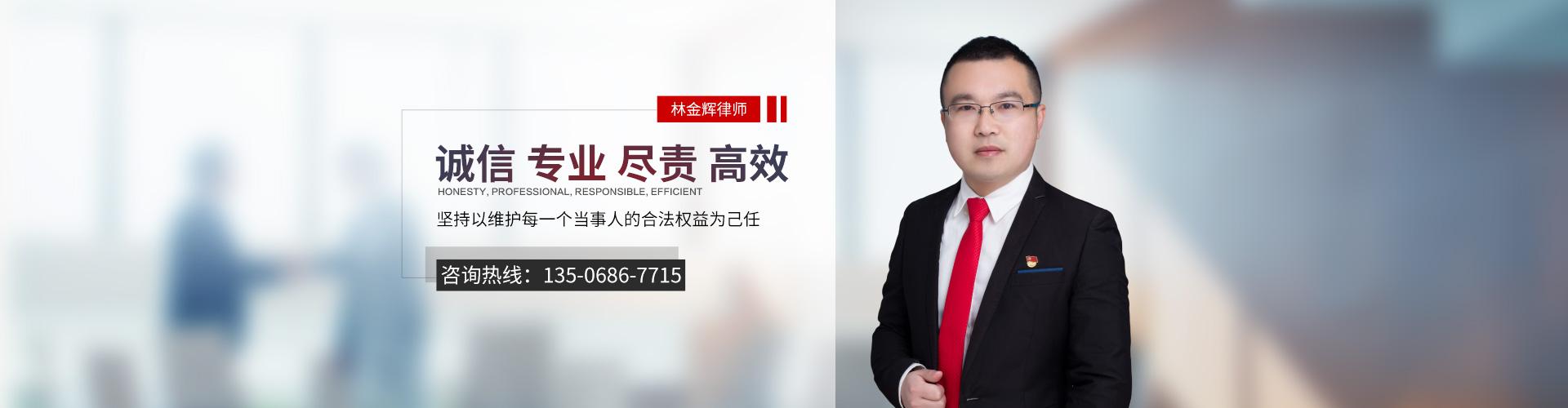 林金辉律师