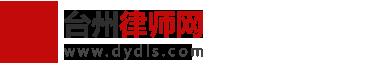 台州律师网
