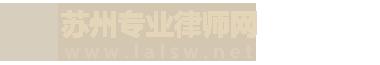苏州专业律师网