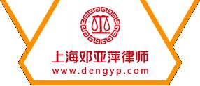 上海邓亚萍律师网