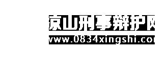 凉山刑事辩护网