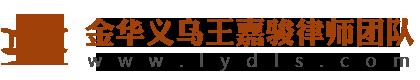 金华义乌王嘉骏律师团队