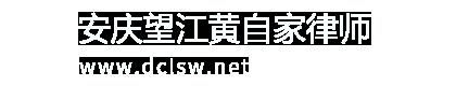 安庆望江黄自家律师