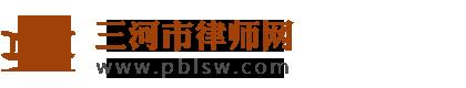 三河市律师网