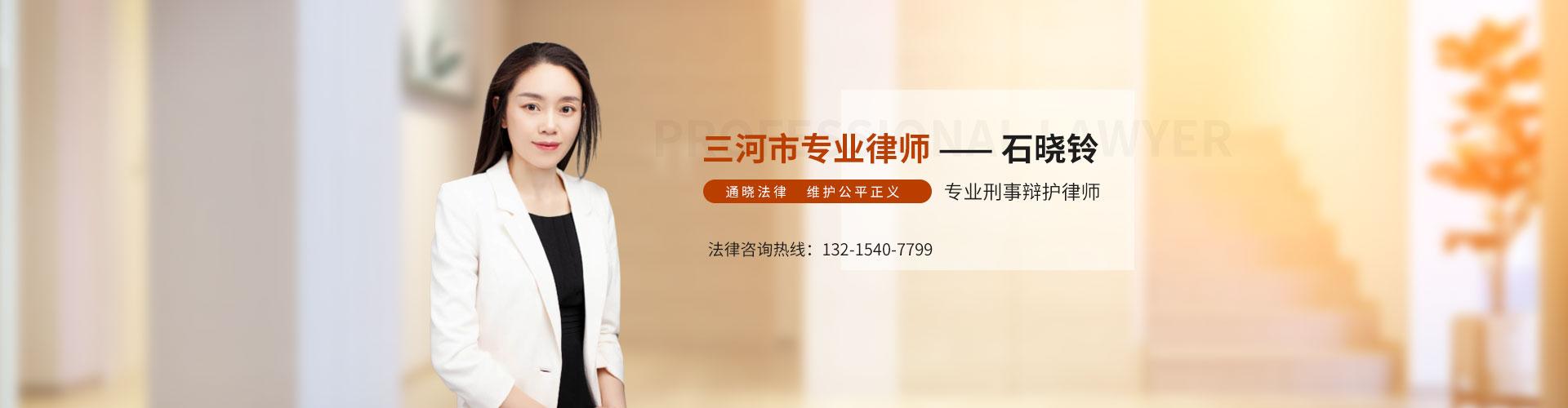 石晓玲律师