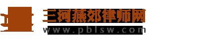三河燕郊律师网