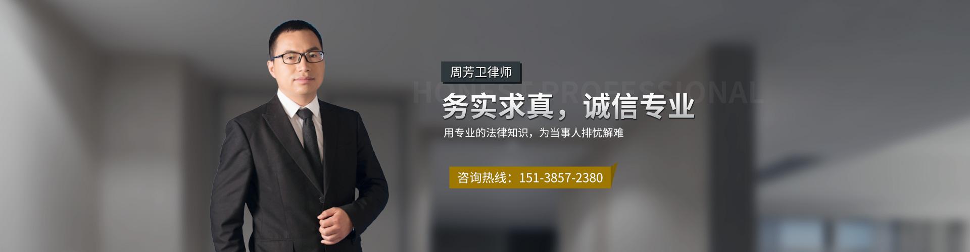 周芳卫律师