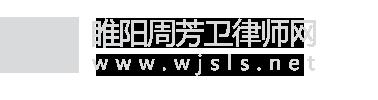 睢阳周芳卫律师网