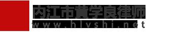 内江市黄学良律师