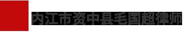 内江市资中县毛国超律师