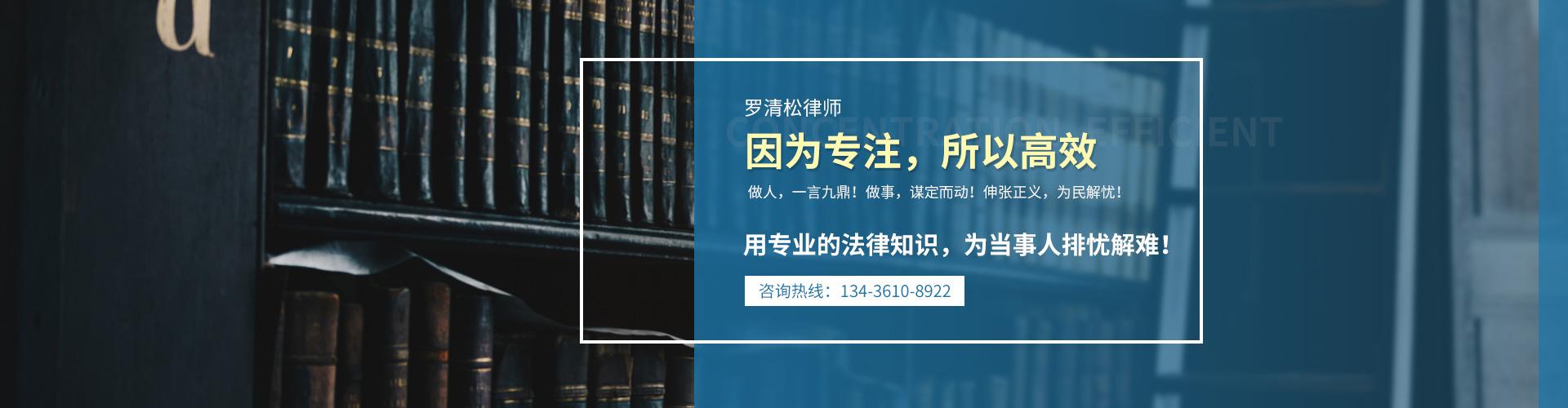 罗清松律师