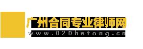 广州合同专业律师网