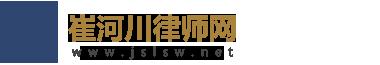 崔河川律师网