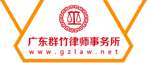 广东群竹律师事务所