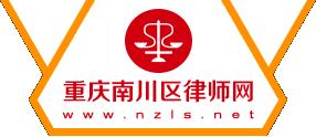 重庆南川区律师网