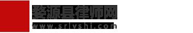 婺源县律师网