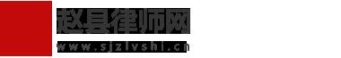 赵县律师网
