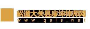 昭通大关县廖坤律师网