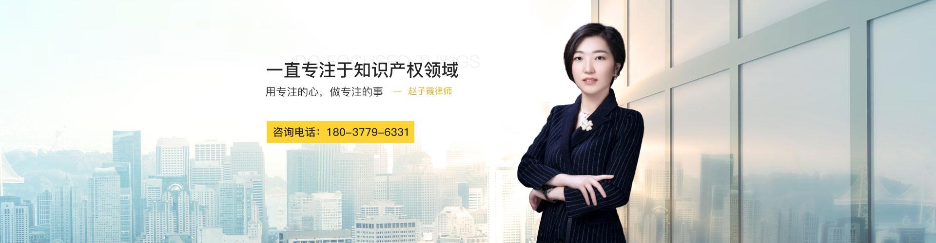 赵子霞律师