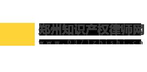 郑州知识产权律师网