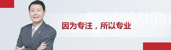 郴州刑事辩护律师|郴州刑事附带民事律师|郴州毒品犯罪律师|郴州经济犯罪律师 - 郴州刑事辩护律师网陈其辉律师