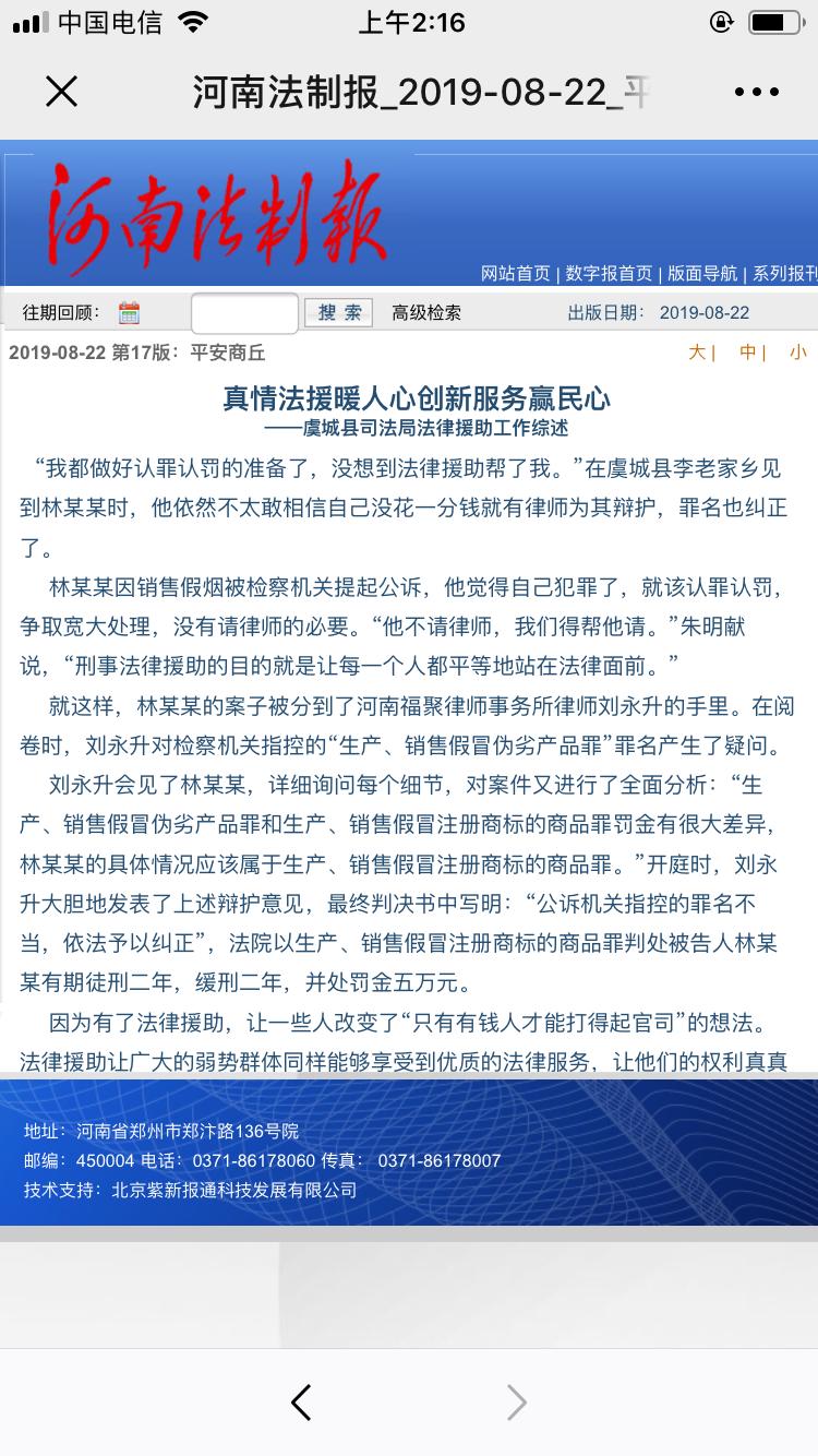 河南法制报电子版