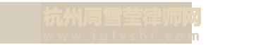 杭州周雪莹律师网