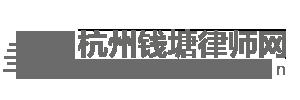 杭州钱塘律师网