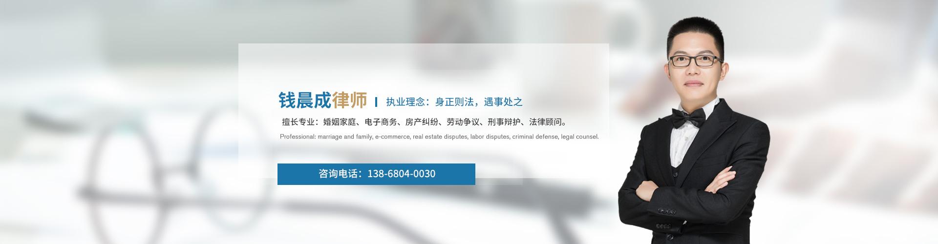 钱晨成律师