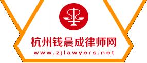 杭州钱晨成律师网