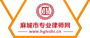 麻城市专业律师网