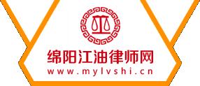 绵阳江油律师网