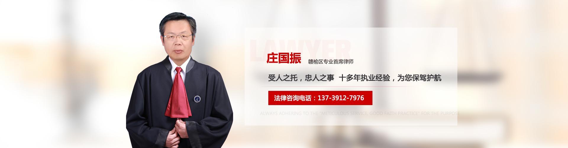 庄国振律师