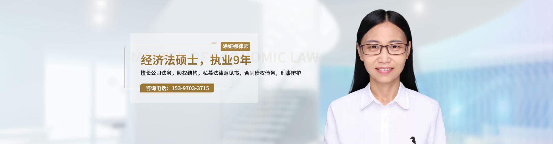涂妍娜律师