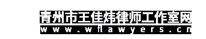 青州市王佳炜律师工作室网