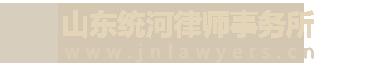 山东统河律师事务所