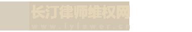 长汀律师维权网
