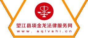 望江县项金龙法律服务网