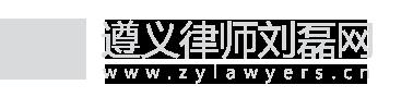 遵义律师刘磊网
