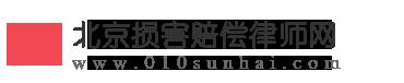 北京损害赔偿律师网