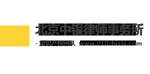 北京中银律师事务所—知识产权团队
