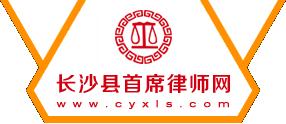 长沙县首席律师网